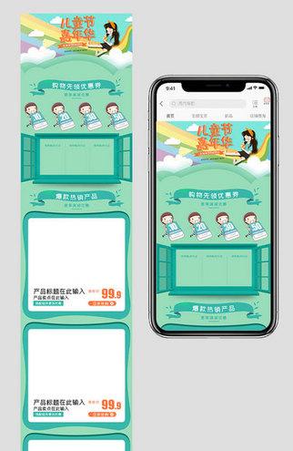 儿童节嘉年华淘宝手机端模板