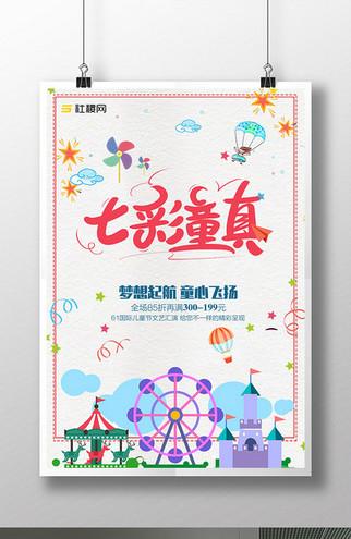六一国际儿童节促销海报
