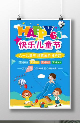 快乐儿童节节日海报设计