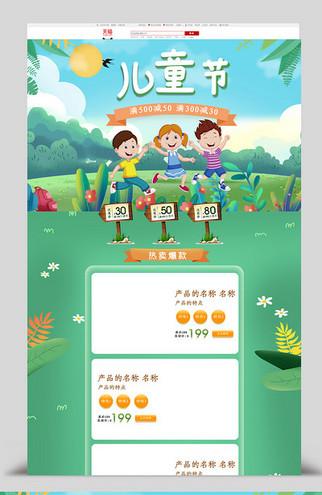 清新绿色儿童节淘宝首页