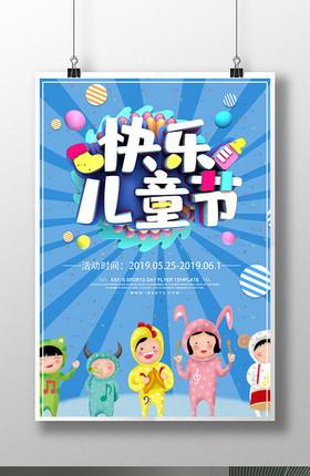 可爱简约创意蓝色六一儿童节海报