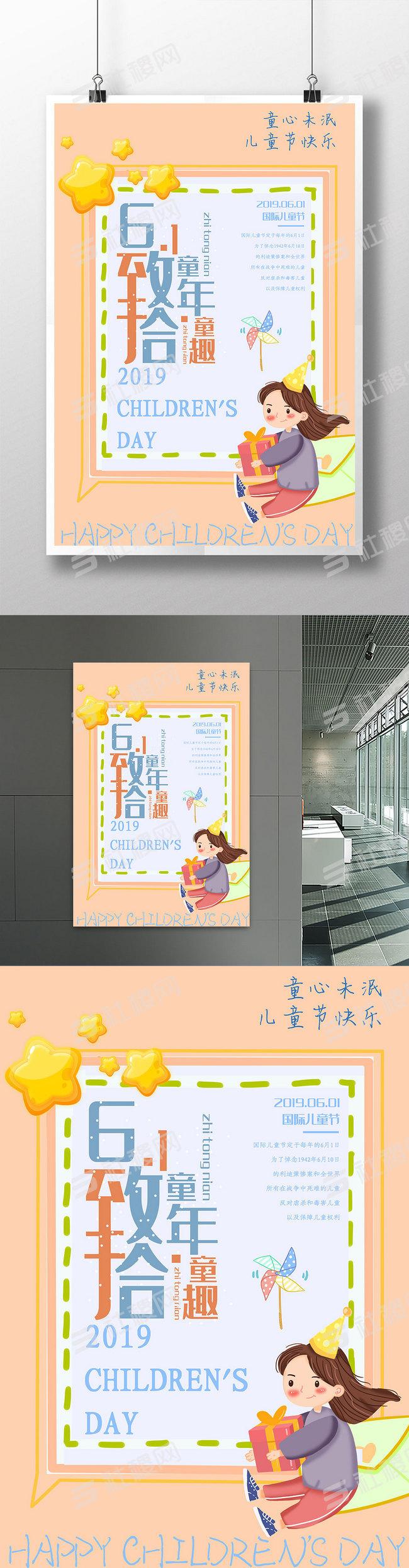 橙色六一儿童节海报