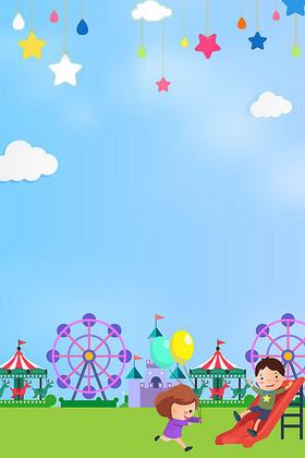 游乐场游乐园背景