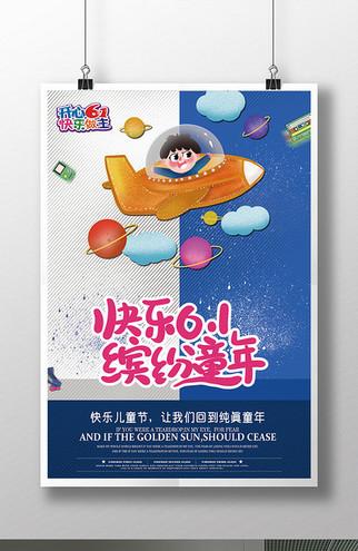 6.1儿童节快乐六一宣传海报