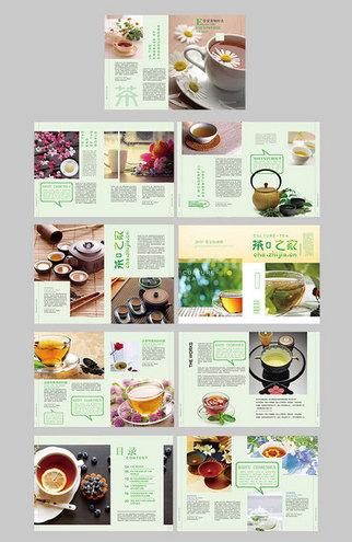 养生茶宣传画册设计