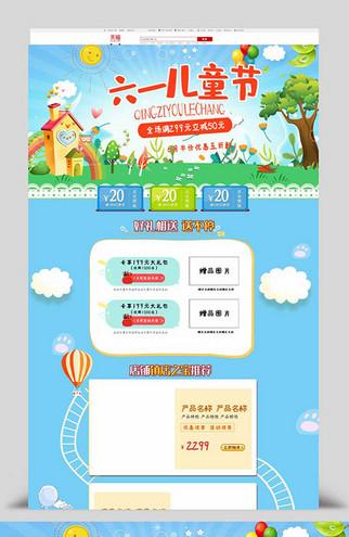 卡通61儿童节淘宝PC端首页