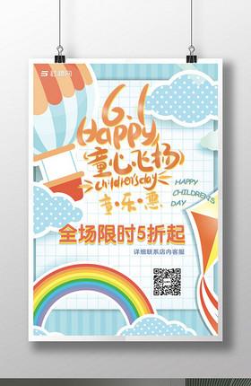 六一儿童节节日促销海报