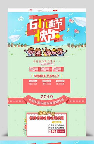 61儿童节儿童节快乐淘宝首页