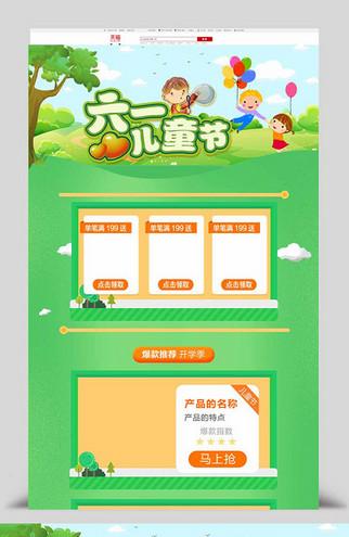 绿色小清新儿童节淘宝首页