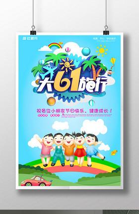 卡通六一儿童节旅行海报