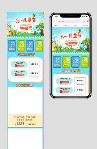 61儿童节淘宝手机端模板