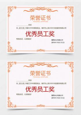 荣誉证书橙色Word模板