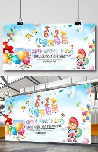 六一儿童节快乐展板