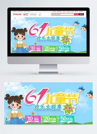 61儿童节促销淘宝banner