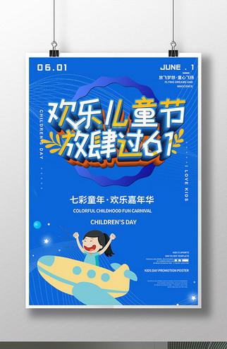 卡通六一儿童节宣传海报
