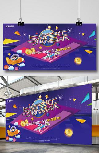 儿童节与你童乐六一宣传促销展板