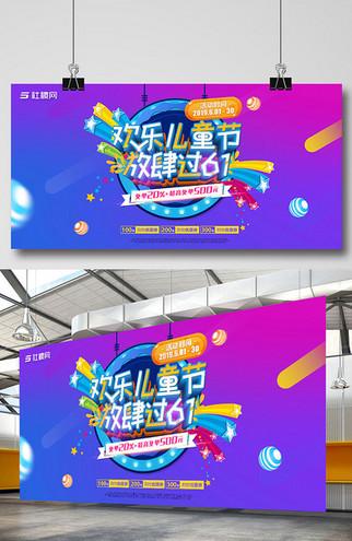 天猫淘宝六一节日促销活动展板