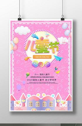 六一儿童节粉色儿童节快乐海报
