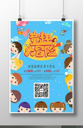 童年61儿童节促销海报