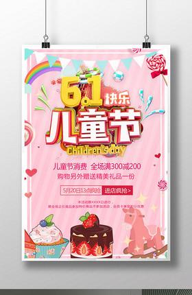 粉色甜品草莓甜美简约风欢乐六一儿童节海报