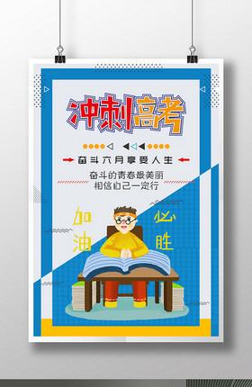 高考蓝色系列海报