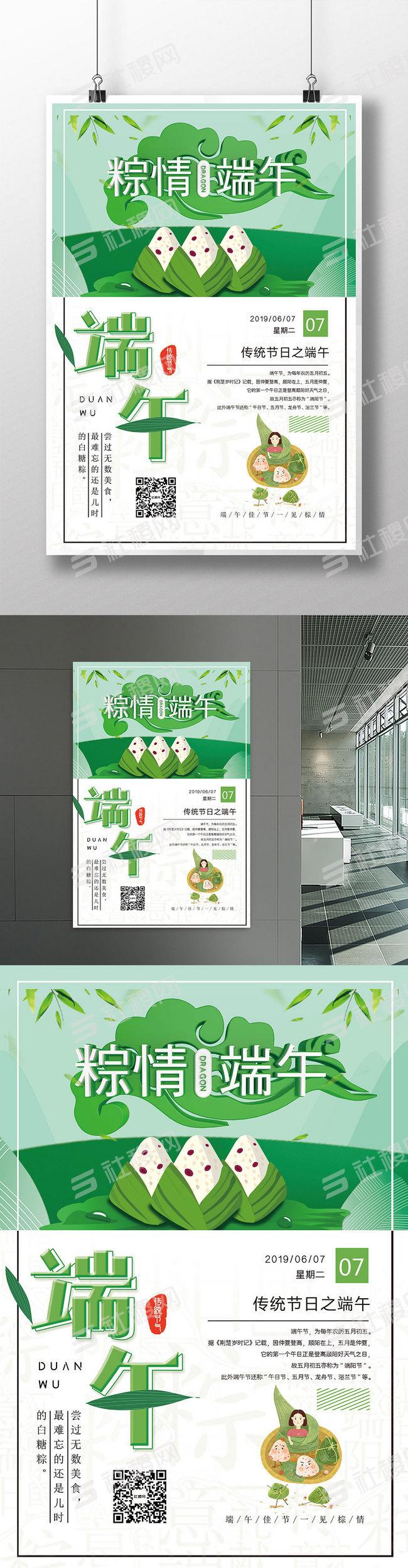 传统节日卡通端午节海报
