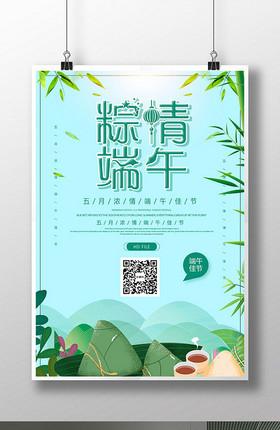 简约粽情端午节海报