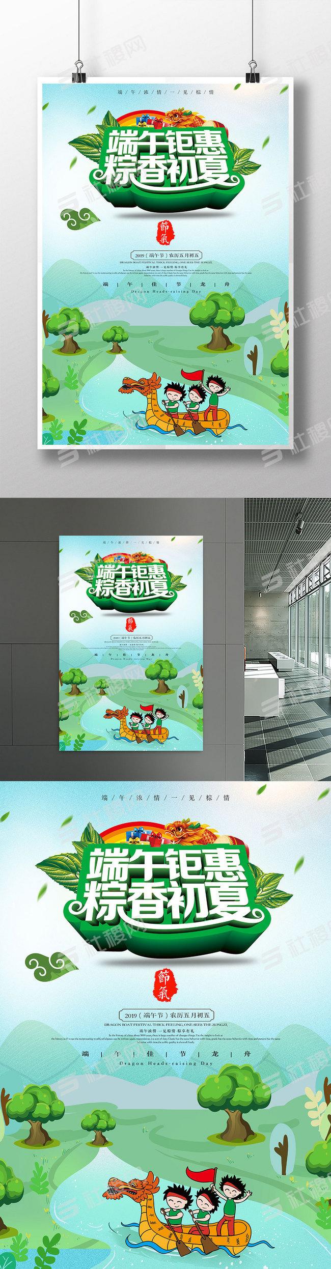5月5端午节创意宣传海报