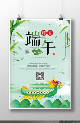 端午节划龙舟中国传统创意节日海报
