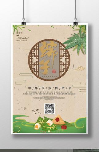 简约端午节粽子节海报中国风端午节海报