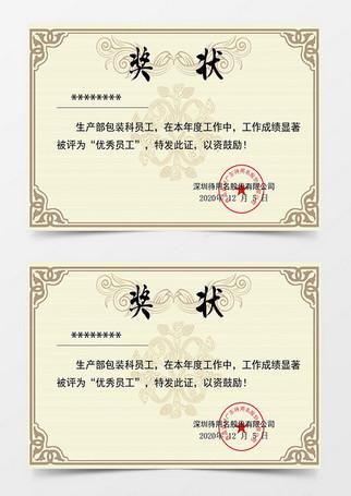 奖状荣誉证书精细分层模版