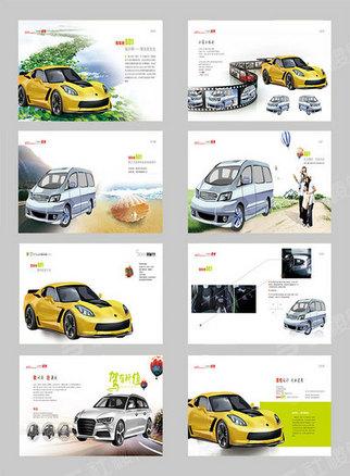 汽车画册图片