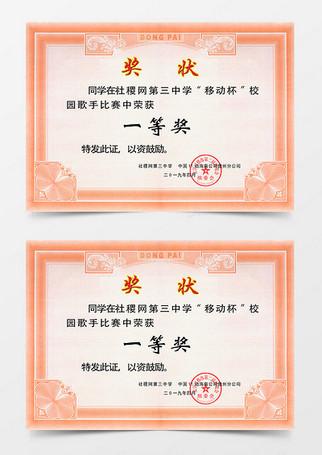比赛奖状获奖证书荣誉证书模板