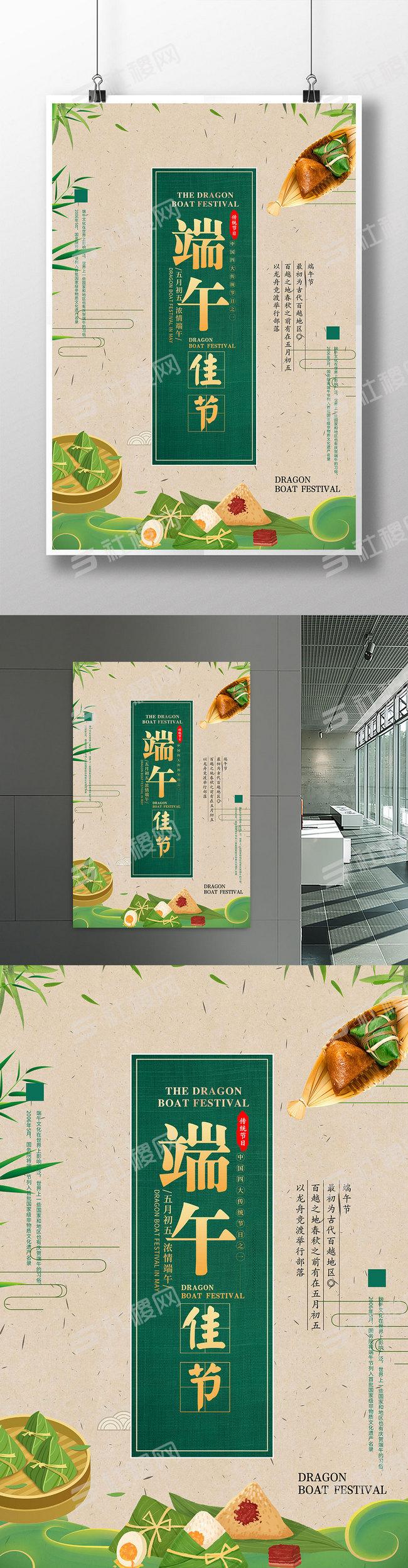 中国风端午节模板