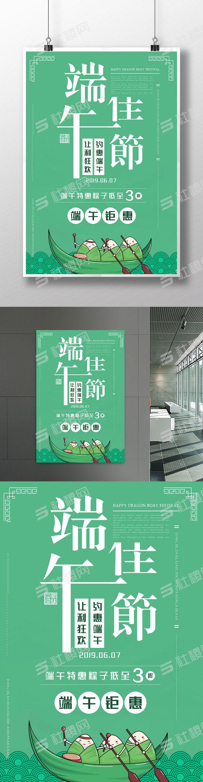端午佳节钜惠海报模板