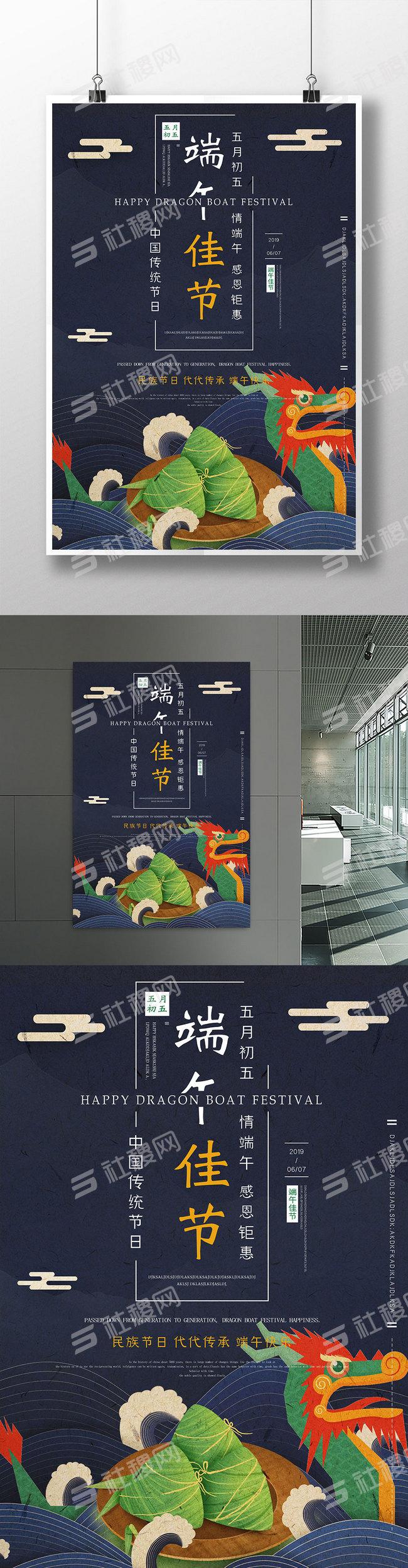 端午节海报模板设计psd