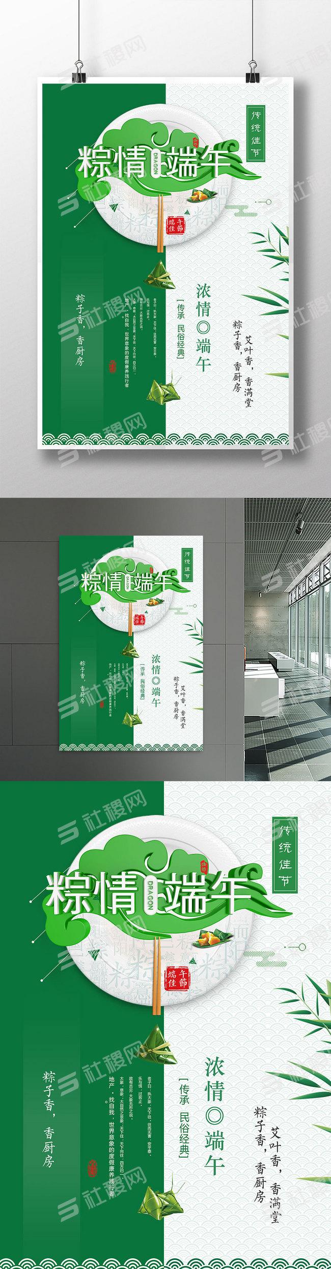 清新卡通端午节龙舟海报