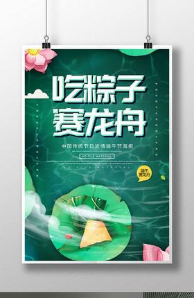 端午节吃粽子赛龙舟海报