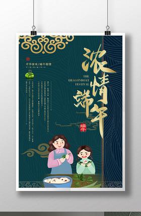 蓝色中国风端午节海报设计