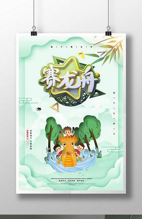 创意绿色清新浓情端午赛龙舟海报