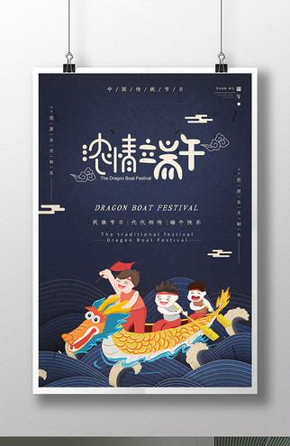 传统节日端午节节日海报
