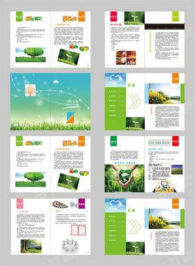 绿色环保企业宣传画册封面设计