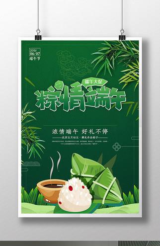 创意简洁端午节粽子宣传海报