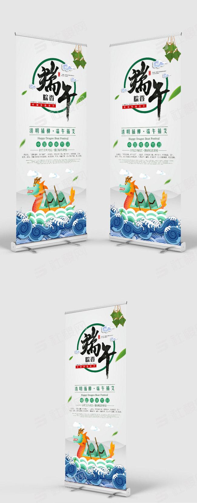 个性中国风端午节展架