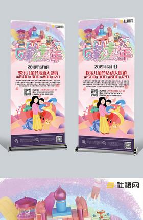 七彩童年61儿童节打折促销展架