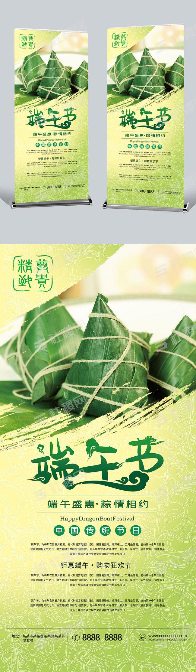 中国风端午节展架