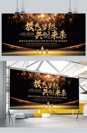简约大气金色企业会议展板设计