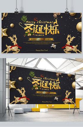 圣诞快乐促销活动展板模板
