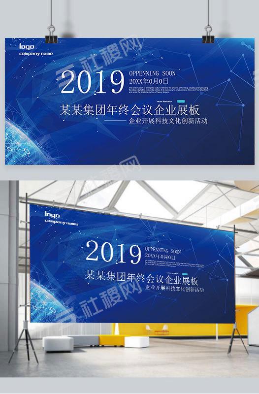 高端大气科技企业会议背景展板