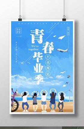 毕业季毕业旅行青春梦想再见青春海报
